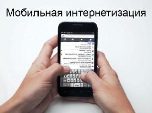 МобильИнтернетизация