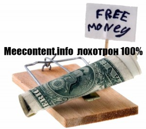 Отключение услуги Meecontent.info
