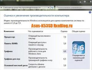 Оценка системы Asus K53SD