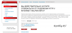 Отключение подписки на контент от http://internet-helper.info