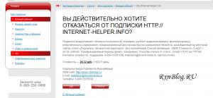 Отключение подписки на контент от http://internet-helper.info