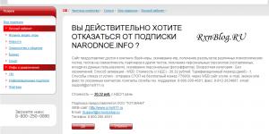 Отключение подписки на контент от narodnoe.info