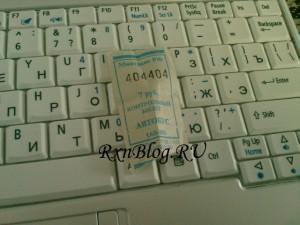 Билет с номером 404