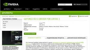 Загрузка NVIDIA DRIVERS 314.07