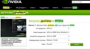 Поиск NVIDIA DRIVERS 314.07