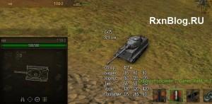 Инфа о танке - мод