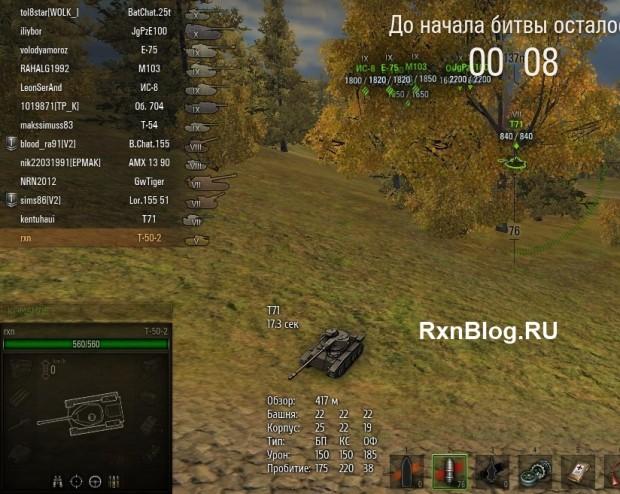 Мод Инфа о танке для WOT 0.8.6