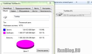 Доступная память на HDD