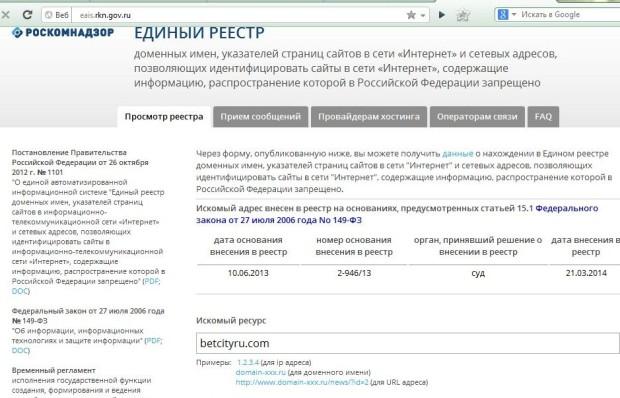 Бетсити заблокирован Роскомнадзором