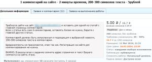 Комментарии на форумах и блогах