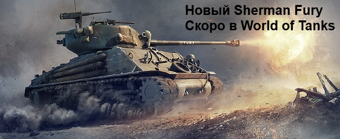 Новый Sherman Fury