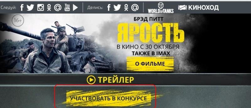 Ответы на вопросы викторины на сайте Fury-film.ru