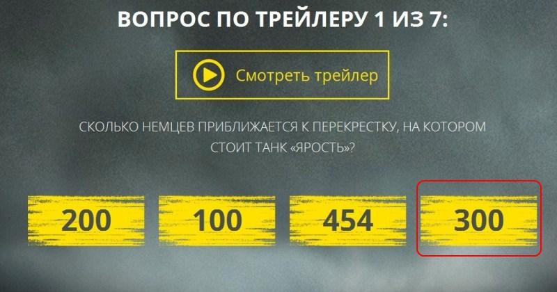 Ответ на 1 вопрос викторины на сайте Fury-film.ru