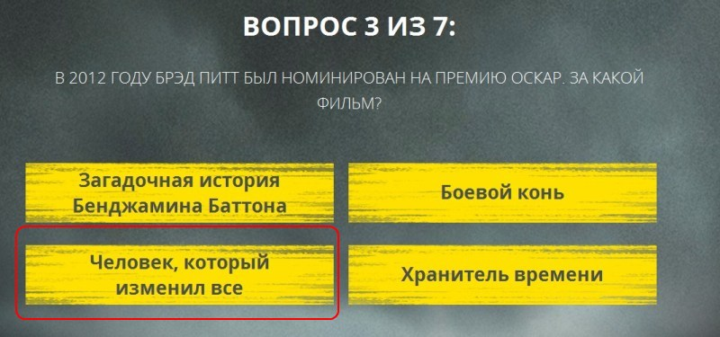 Ответ на 3 вопрос викторины на сайте Fury-film.ru