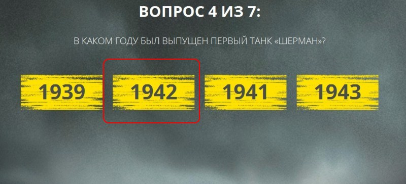 Ответ на 4 вопрос викторины на сайте Fury-film.ru