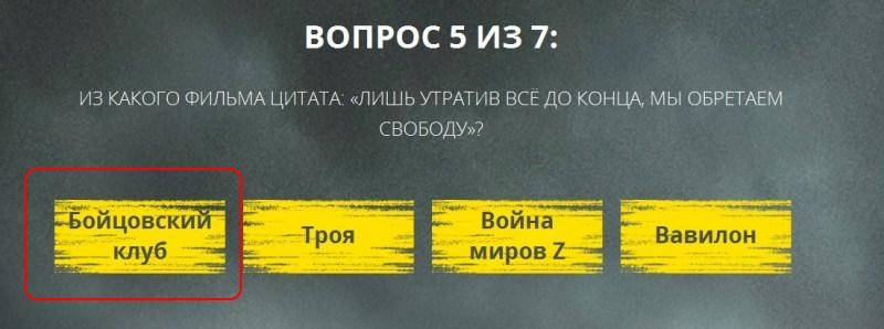 Ответ на 5 вопрос викторины на сайте Fury-film.ru