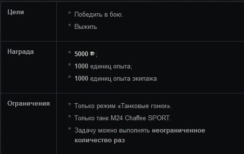 Награда за победу в танковых гонках