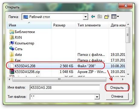 Укажите файл BIOS
