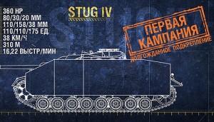 Немецкая пт-сау Stug IV