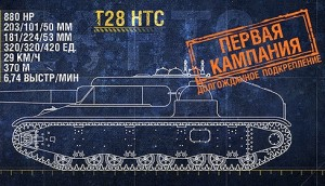 Американская пт-сау T28 HTC