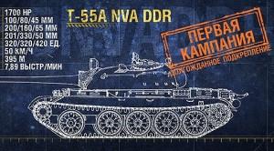 Немецкий средний танк Т-55A