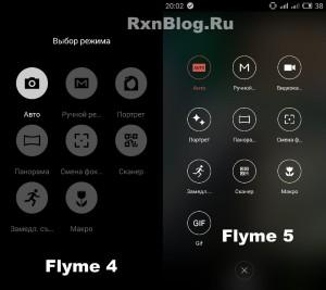 Flyme 5 - Камера режимы