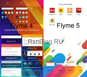 Flyme 5 - настройка виджетов