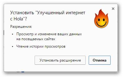 Установка Hola для Google Chrome