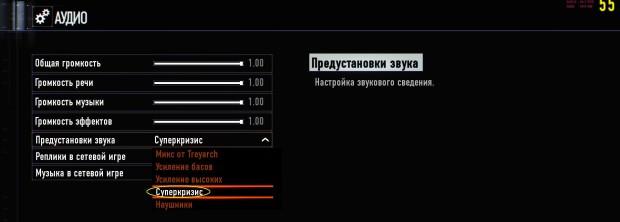 Настройка звука в COD Black Ops 3