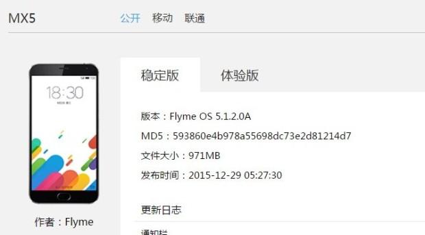 Flyme-5.1.2.0A