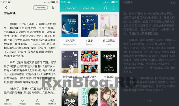 Приложение ebook в flyme_5.1.2.0A