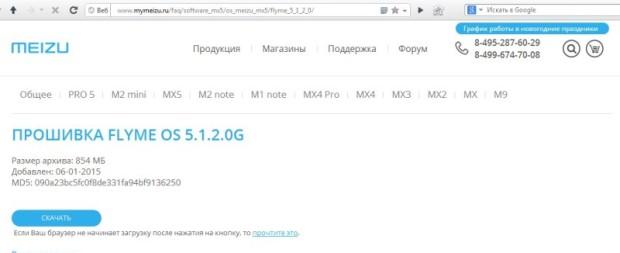 Flyme 5.1.2.0G на mymeizu.ru