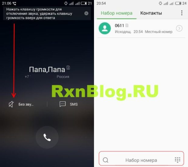 Flyme_OS_5.6.4.19G-call