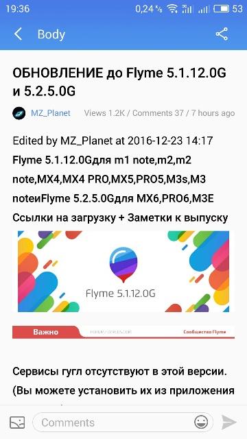 Flyme 5.1.12.0G