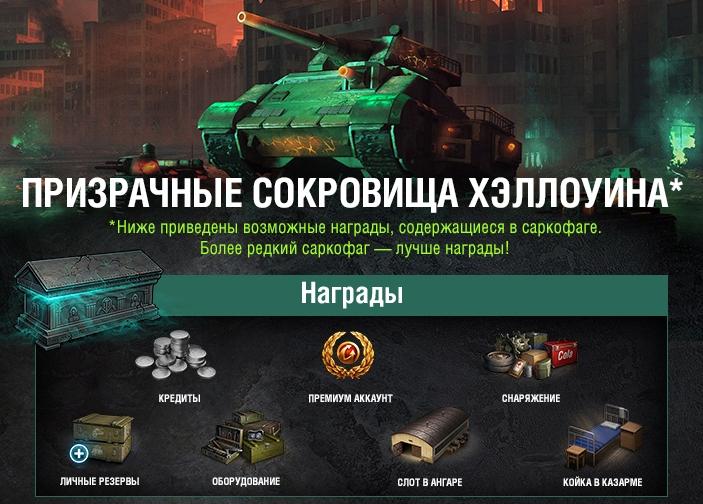 """Награды в режиме """"Вторжение Левиафана"""""""