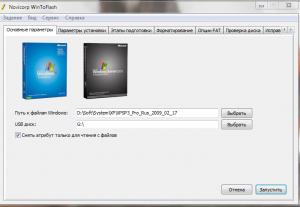 Пошаговая инструкция по установке Windows с флешки на компьютер или ноутбук