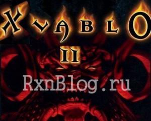 Артефакты Xwablo 2 – Возрождение после огня